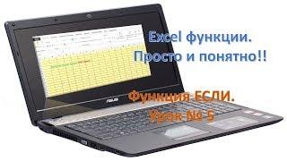 Excel функция ЕСЛИ. просто и понятно. Урок №5
