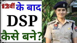DSP officer kaise bane।। पूरी जानकारी इस वीडियो को एक बार जरूर देखें_Deputy Superintendent Of Police