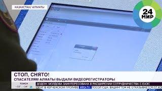 Стоп, снято: спасателям Алматы выдали видеорегистраторы
