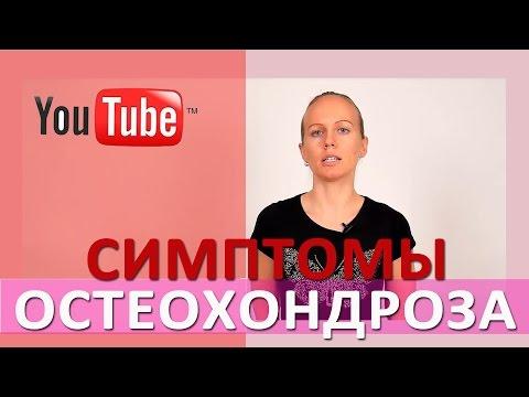 ►ГЛАВНЫЕ СИМПТОМЫ ШЕЙНОГО ОСТЕОХОНДРОЗА  (как распознать симптомы остеохондроза)