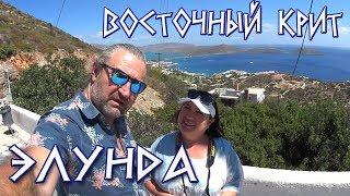 Греция Крит 2018 Элунда затонувший город Олус пляж Колокита