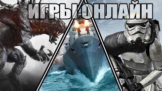ТОП 10 Онлайн игры 2015 года