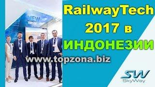 🎥 SkyWay на RailwayTech Индонезия. Заработок в интернете. Инвестиции Новый транспорт. Форекс развод.