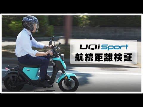 【購入前に必ず見て】niu UQi Sportは実際 何キロ走る?航続距離検証やってみた!