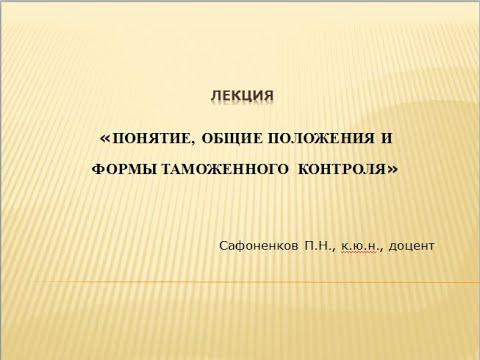 Лекция 5.1_Понятие, общие положения и формы таможенного контроля