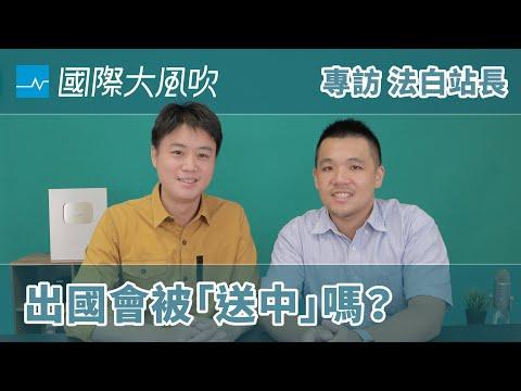 港版國安法下是否出國會送至中國受審?
