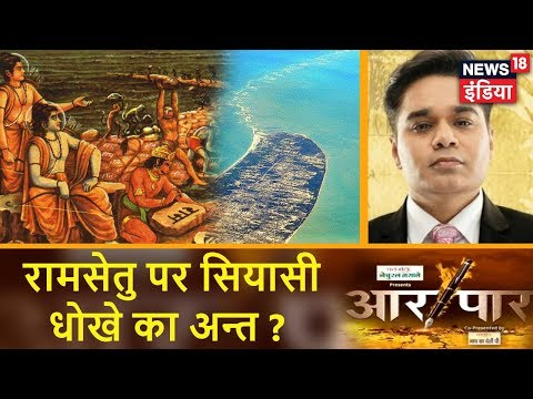 Aar Paar | सच है राम सेतु! | 'Ram Setu' के सच पर Science की मुहर | Sambit Patra vs Maulana