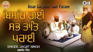 Bisar Gai Sab Taat Paraee {With Lyrics} by Jagjit Singh | Guru