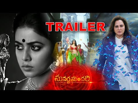 Suvarna Sundhari Movie Latest Trailer