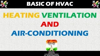 HVAC Training Basics - (Heating Ventilation And Air Conditioning) - Hindi Version.