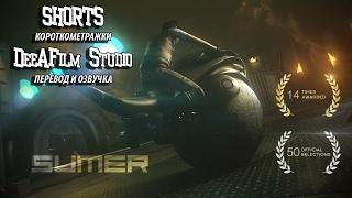 Короткометражка «Шумеры»   Озвучка DeeAFilm