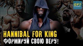 Hannibal For King. Мотивация от Короля Калистеники! (МОТИВАЦИЯ GFI 2018)