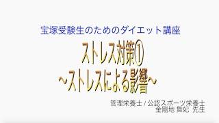宝塚受験生のダイエット講座〜ストレス対策①ストレスによる影響〜のサムネイル画像