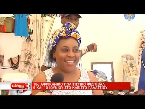 Άνοιξε τις πύλες του το 18ο Αφρικανικό Πολιτιστικό Φεστιβάλ στο Γαλάτσι | 08/06/2019 | ΕΡΤ