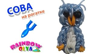 СОВА из резинок на рогатке без станка | Owl Rainbow Loom Bands
