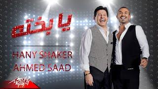 Ahmed Saad Ft. Hany Shaker - Ya Bakhto | Lyrics Video - 2020 | احمد سعد و هاني شاكر - يا بخته تحميل MP3