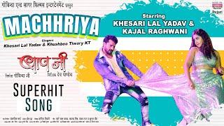 Machhriya Khesari Lal Yadav Kajal Raghwani Khushboo Tiwary Kt Bhojpuri