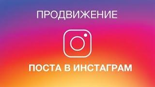 Продвижение поста в Инстаграм
