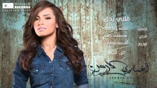 تحميل اغاني #كارمن سليمان - قلبي يدق | #Carmen MP3