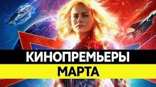НОВИНКИ КИНО 2019, Март. Самые ожидаемые фильмы 2019. Кинопремьеры!