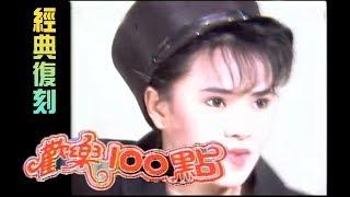 【歡樂100點】(張清芳、伊能靜、洪榮宏、蔡一紅、劉錚)