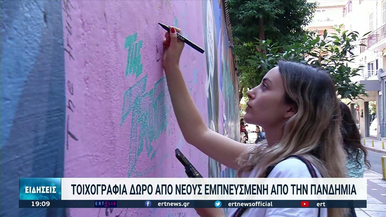 Τοιχογραφία από νέους εμπνευσμένη από την πανδημία | 26/09/2021 | ΕΡΤ
