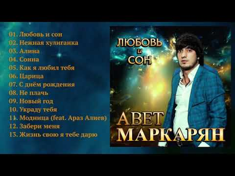 Авет Маркарян - Любовь и сон/ПРЕМЬЕРА 2018