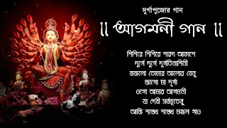 Agomoni Gaan | আগমনী গান | Mahalaya | Durga Durgotinashini | Durga Puja Song | Devotional Song - Download this Video in MP3, M4A, WEBM, MP4, 3GP