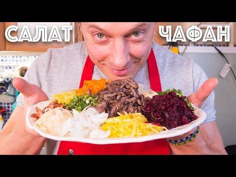 Самый яркий салат на вашем столе. Сибирский салат Чафан. Из свеклы, моркови, капусты и мяса.