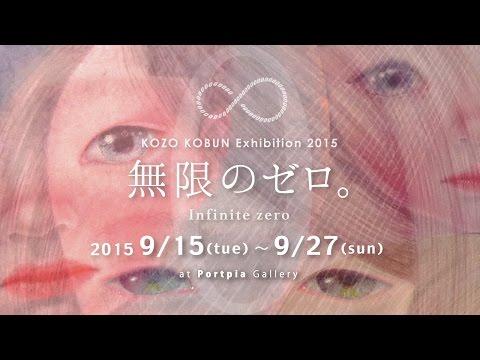 , title : 'こうぶんこうぞう展〜無限の0〜in神戸ポートピアホテルの全貌【ギャラリートーク映像アリ】Japanese artist Cozo_cobun exhibition~ Infinite 0