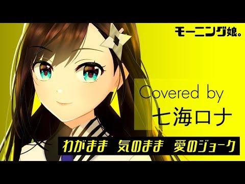 【歌って踊ってみた!】 わがまま 気のまま 愛のジョーク モーニング娘。 MV 【七海ロナ from Alt!! 】