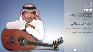 اغاني طرب MP3 عزازي - ياحبيبي تعال (حصرياً) | 2018 تحميل MP3