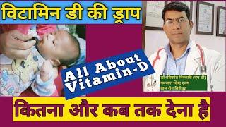 बच्चों को विटामीन डी कितना कब तक और क्यों देना चाहिए।Vitamin D drops