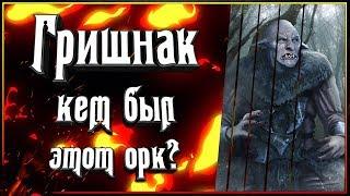 Гришнак - кем был этот орк? Кому служил Гришнак? Саурону или Саруману?
