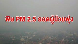 เชียงใหม่ขึ้นอันดับ 1 เมืองอากาศแย่ 4 วันติด เชียงรายค่าฝุ่นทะลุ 200