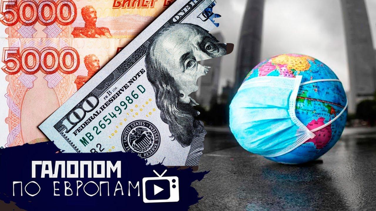 Доллар рванул, Третья волна, Зарплата на зависть // Галопом по Европам №416