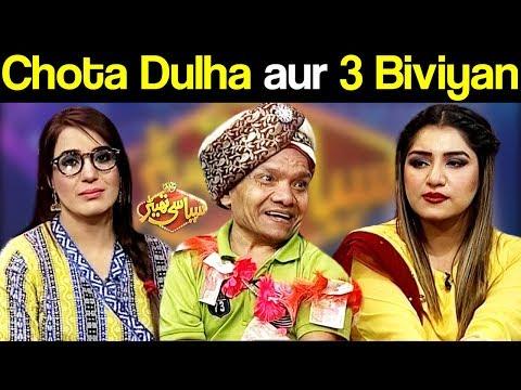 Chota Dulha aur 3 Biviyan | Syasi Theater | 7 November 2018 | Express News (видео)