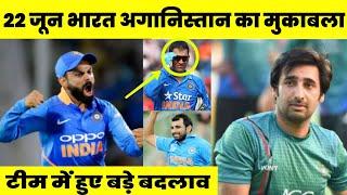 22 जून को इतने बजे से खेला जाएगा भारत और अफ़ग़ानिस्तान का मुकाबला, इस धुरंधर की वापसी, Playing XI