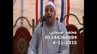 عزاء الحاج زكريا  الجمال الشيخ طه النعمانى ال عمران عزبه  العرب هلا ميت غمر 4 11 2015