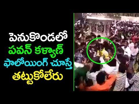 పెనుగొండలో పవన్ కళ్యాణ్  క్రేజ్ చూస్తే షాక్ అవుతారు | PSPK Mind Blowing Fans Following In Penugonda