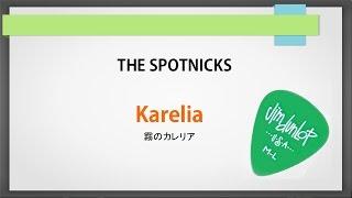 Karelia [霧のカレリア] - The Spotnicks  Cover