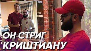 Он стриг КРИШТИАНУ РОНАЛДУ! Интервью + конкурс