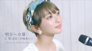 明日への扉 / I WiSH(川嶋あい)(Covered by コバソロ & こぴ)