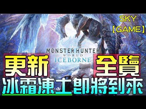 【Sky】超大型DLC冰霜凍土更新全覽,9分鐘告訴你更新了甚麼!?【魔物獵人.世界】MHW