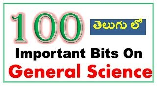 General Science Bits In Telugu For RRB, VRO, ALP, Group D, Group IV Exams