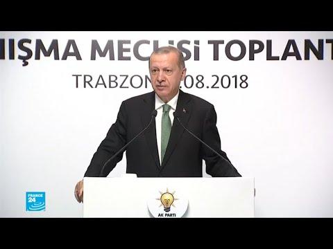 العرب اليوم - شاهد:أردوغان يؤكّد أن تدهور الليرة مؤامرة سياسية هدفها تركيع تركيا
