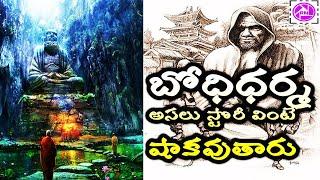 Bodhidharma History in Telugu|| Bodhidharma Documentary  & Mystery Stories | Bodhi Dharma Movie Full