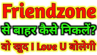 Friendzone se bahar kaise nikle | Psychoogical love tips in hindi to make girlfriend