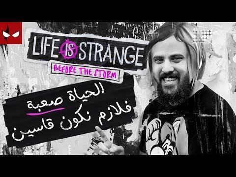 الحلقة الأولى من لعبة الحياة غريبة Life Is Strange: Before the Storm