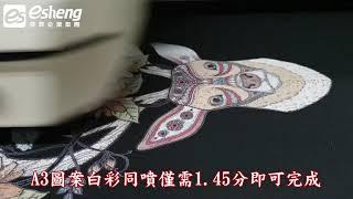 APEX NDTG-6090雙噴頭桌上型紡織數位印刷機 │ T恤印刷 客製化棉T 棉質布料直噴 【Textile Printer】Print on T-shirt